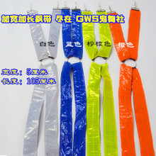 GWS two-step fluorescent ribbon dance clubs and ghosts death pants special fluorescent reflective ribbon ghost dance step necessary accessories
