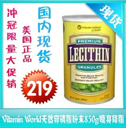 Лецитин Vitamin World  850g