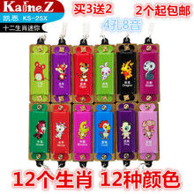 Buy 2 packages mailed to enhance 22 Chinese zodiac necklace small 4 12 zodiac mini 8 sound hole harmonica Kaine. Z /