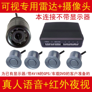 Visual parking sensors: radar + infrared night vision camera (designed for display of the customer)