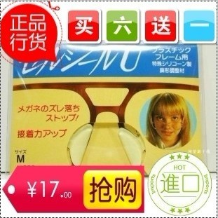 Spike original Japan import sunglasses mat accessory nasal care increased nasal nose pads affixed plate frames