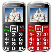 原封 Daxian/大显 W111老人手机正品行货大字大声老人机 老年手机 价格:65.00