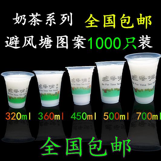 Пластиковый стакан 360/400/450/500/700 мл Тайфун одноразовые чайные чашки пластиковые сок Кубок пакет почты