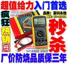 Kill crazy seconds! Brand new genuine original packaging DT-9205A (fire-proof) multimeter digital multimeter
