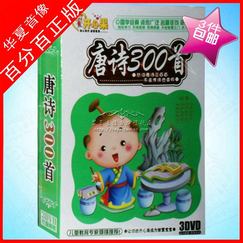 Развивающее видео для детей Подлинное 300 Тан стихи DVD маленьких детей дошкольного образования DVD CD 300 Тан стихи детей начитывая стихи решения