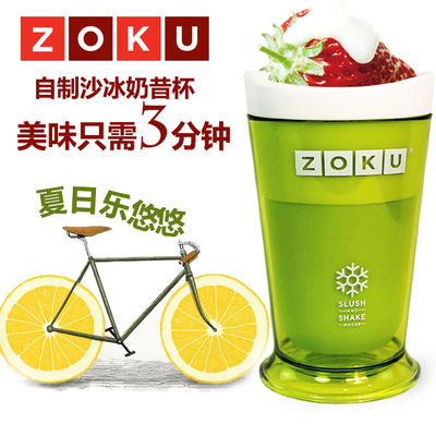 US zoku smoothie milkshake cups homemade ice cream sand creative ice cream machine smoothie machine free shipping