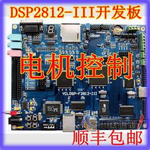 YCL-DSP2812-III开发板/DSP2812/TMS320F2812/电机控制