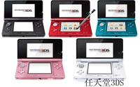 全新原装3DS 促销抢购中
