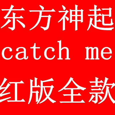 Сувенир со звездами кино и эстрады «Full» TVXQ шесть поймать меня красный