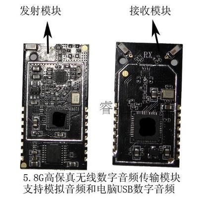 天天特卖5.8G高保真无线数字音频模块/无线立体声模块/5.8G模块/无线环绕