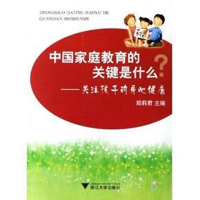 (库房)中国家庭教育的关键是什么--关注孩子的身心健康 郑莉君