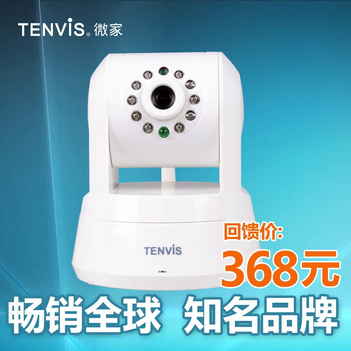 微家无线网络摄像头 WIFI网络摄像机720P 监控 TENVIS ip camera