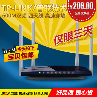 Free shipping TP-LINK / Pu technology four antenna dual band wireless router 600M stable high speed through walls king