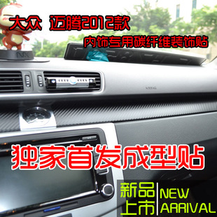 Respect Volkswagen Magotan interior air vents carbon fiber foil ashtray modified car stickers change color spike protection