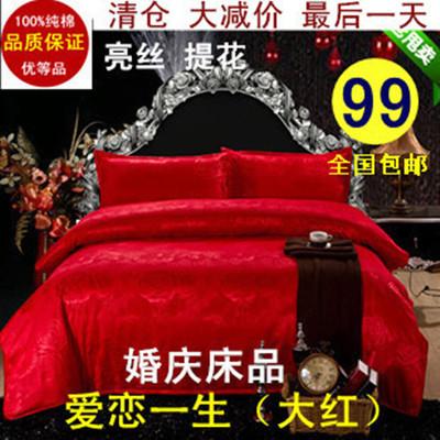 清仓特价 被单被套四件套纯棉全棉四件套 婚庆四件套大红色包邮98.00元