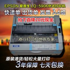 港行 爱普生 EPSON LQ-590K 打印机 打印速度超越670K 680K