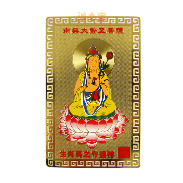 Sincere dedication gold amulet and Tang horse lifelong patron Benming Buddha [mahasthamaprapta]