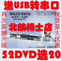 Real210开发板Cortex-A8 7寸电容屏S5PV210 Android2.3多点触摸屏