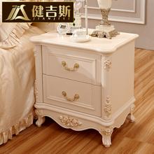 健吉斯家具 欧式床头柜 法式雕花床头柜 实木床头柜特价三包到家图片