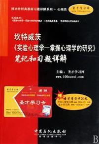坎特威茨实验心理学-掌握心理学的研究笔记和习题详解/国内外经典