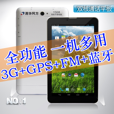 Tsinghua Tongfang YS08 7 inch Tablet PC mobile Unicom 3G talk 1G 8GB Dual Card Bluetooth GPS