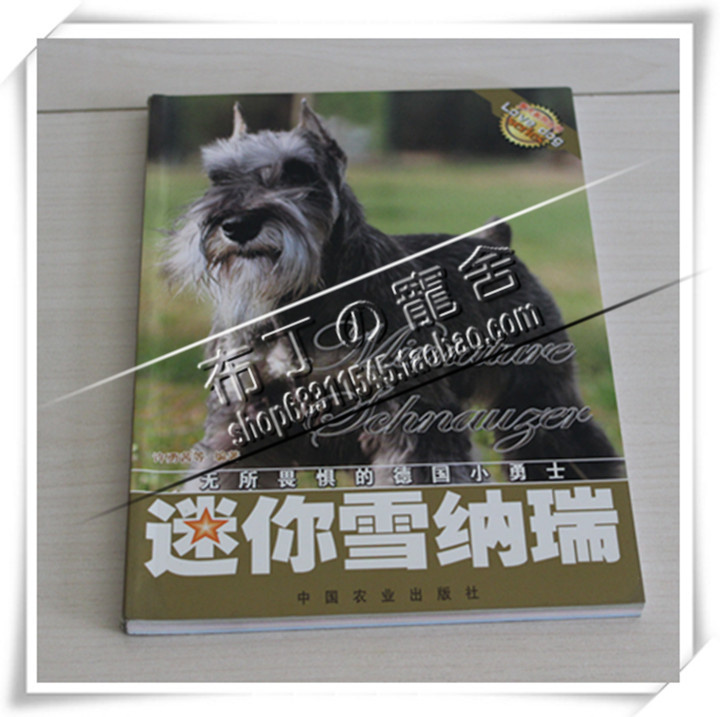 Mini schnauzer dog training book-specific feeding dog books, color books on dog training books