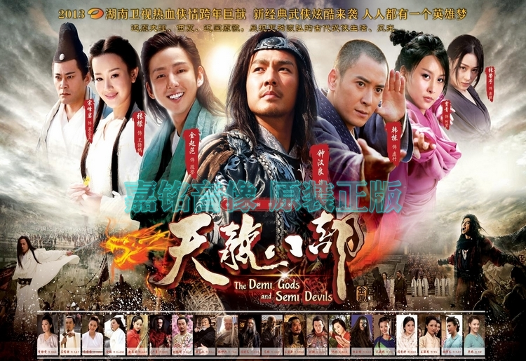 Сериал Подлинное pre-TV Новая Тянь длинные Ба Бу мягкая версия 2013 экономической версия Хань Дун Чун Уоллес 10dvd