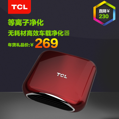 TCL TCJ-F16A automotive car air purifier in addition to formaldehyde deodorant genuine mail secondhand smoke anion