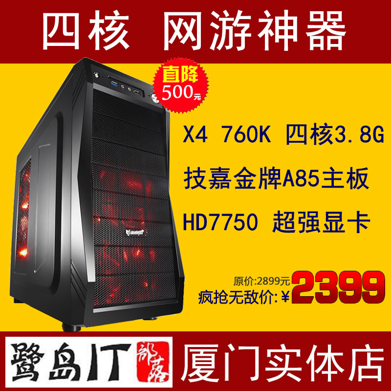 Системный блок Цзянь Линь четырехъядерных процессоров AMD du 760k/hd7750 DIY машина игры собрал компьютер совместимого компьютера