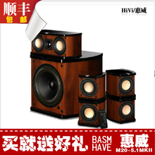 Hivi/hi Hivi M20-5.1 - MKII multimedia home theater PC stereo speakers along abundant package mail