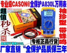 New genuine original @A830L original packaging (protected) digital multimeter universal table (mini)
