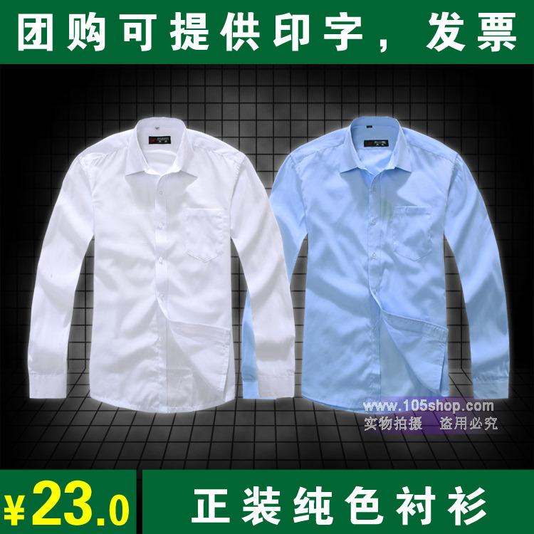 Рубашка мужская Five Star Квадратный воротник Длинные рукава ( рукава > 57см )