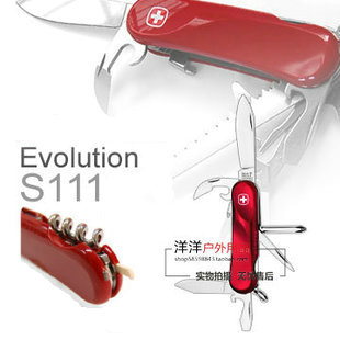 洋洋正品瑞士军刀威戈军刀WENGER Evolution S111 户外瑞士刀