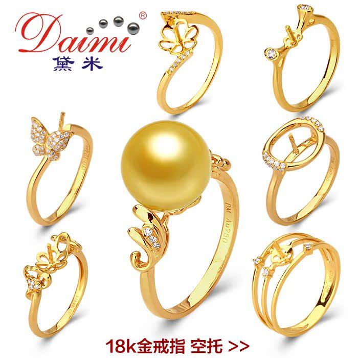 黛米珠宝 黄18K金戒指空托 南洋裸珠定制 海水珍珠戒指配件