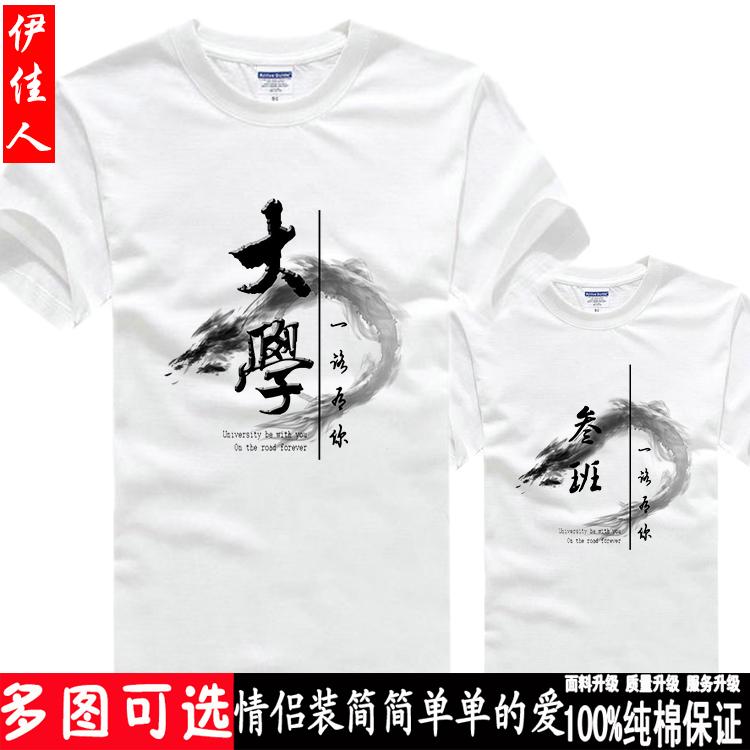 夏 个性班服寝室服装 大学叁班t恤短袖男女生 logo印制图案白色