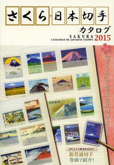 Марка Каталог марок Японии