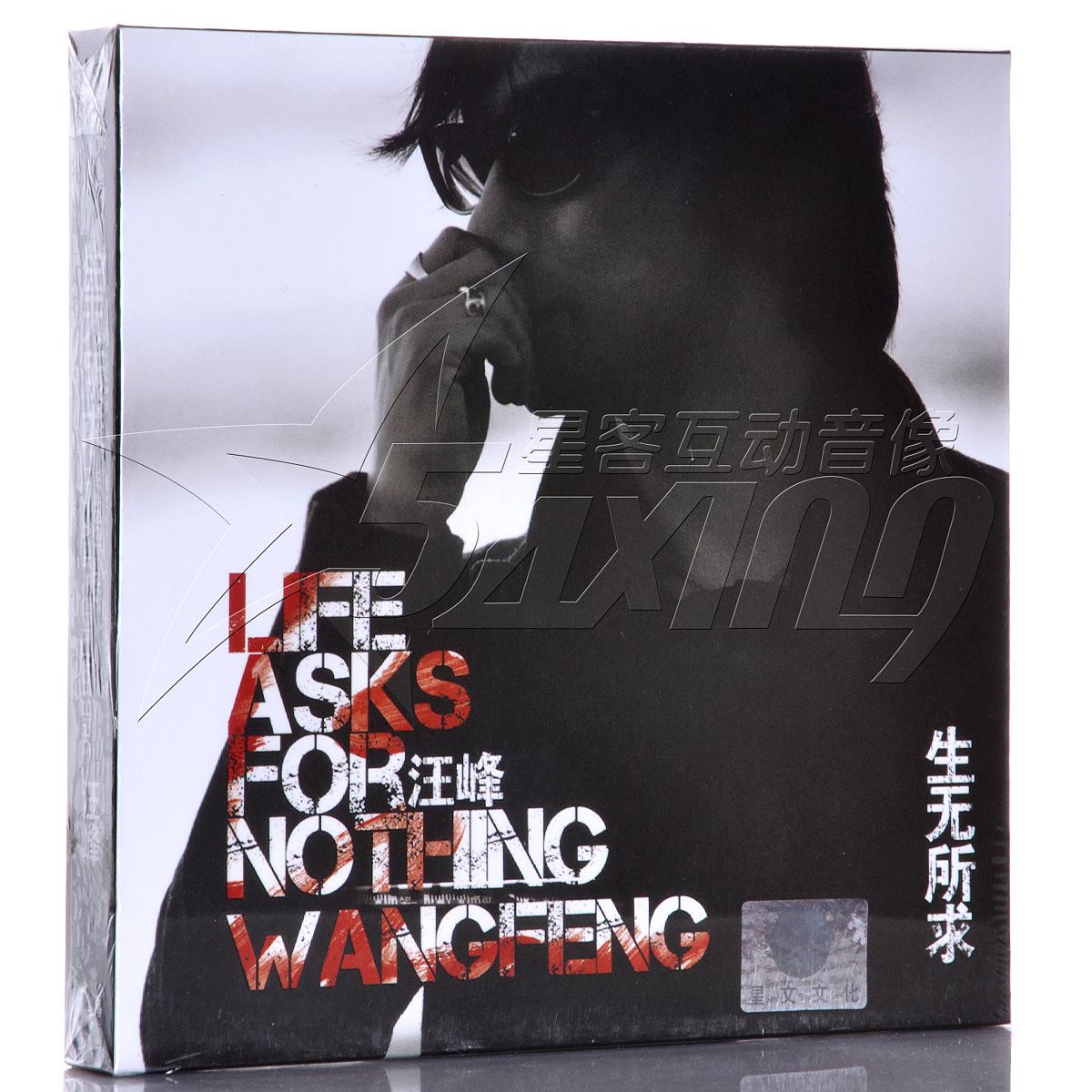 Музыка CD, DVD Подлинных поддельные платить десять не просите Ван Фэн, песня молодежи Пекина 2cd