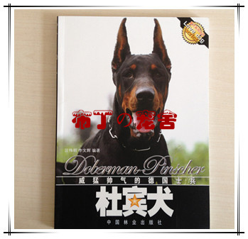 Brochure Du Bing dogs dog training dog books textbook book Du Bing dog dogs dog training materials