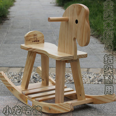 Genuine special dragons Ha He bb new solid wood rocking horse LYM300 environmentally suitable for children 3-5 years of age