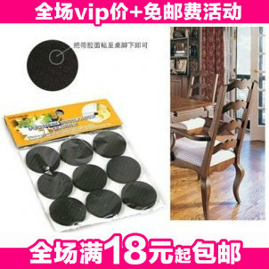 Creative home round chair cushion (18 package) furniture sofa foot protector floor mats 25G