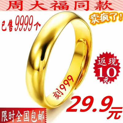18K gold ring never fade on the CTF with the money to live on glossy gold-plated rings for men and women couple models shipping