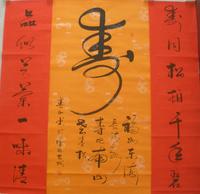 贺寿书法字画作品 名家手写真迹 生日送礼 客厅装饰 祝寿礼品中堂