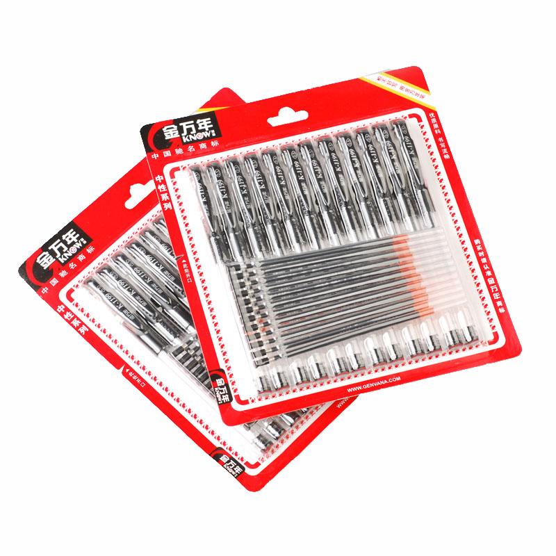 金万年中性笔  黑色0.5中性笔 水笔(共24支笔再送24支原版笔芯)