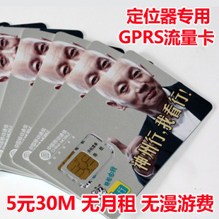 ability to/GPS car alarm car GPS Locator/GPS Tracker GPRS traffic card