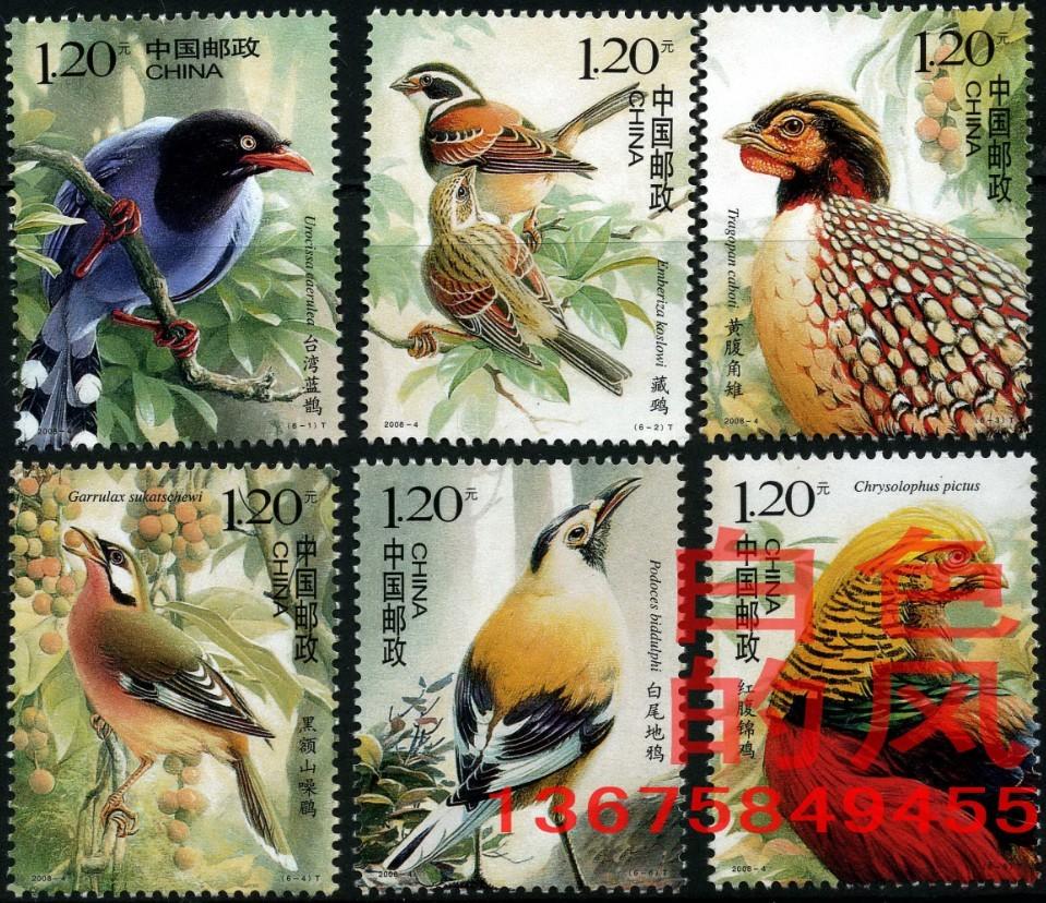 Современные китайские марки   2008-4