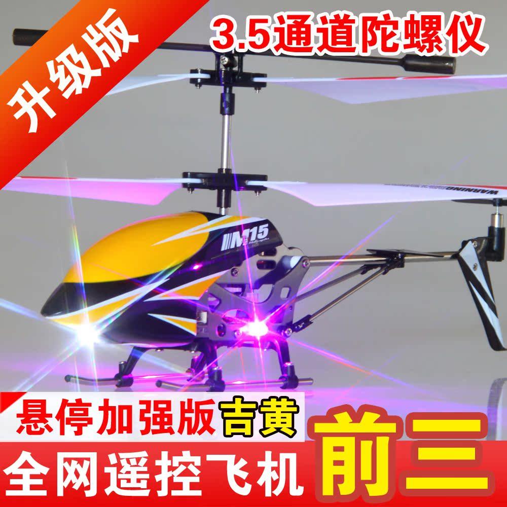 耐摔遥控飞机 充电陀螺仪遥控直升飞机 摇控飞机 儿童玩具航模型