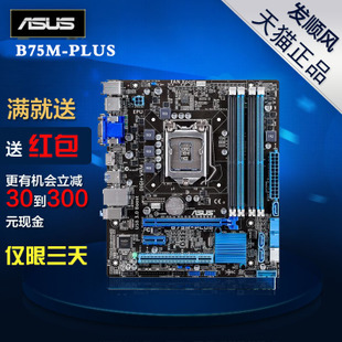 (Bao Shunfeng) Asus ASUS P8B75-M PLUS solid-state B75 integrated video card motherboard