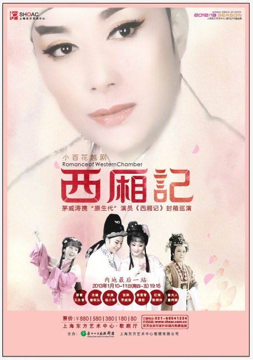 Мао Weitao туземцев, перевозящих актер, романтику и герметизации Экспресс тур Шанхай станции 180 юаней билет