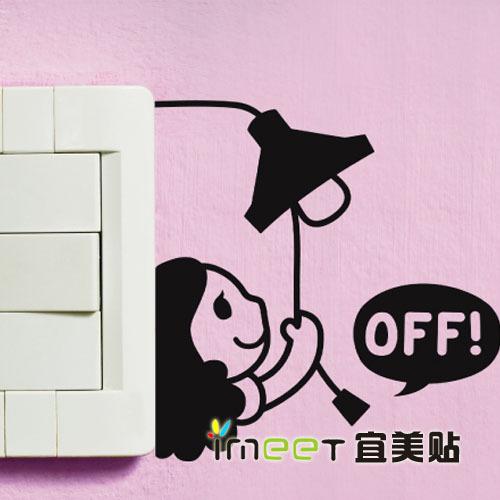 宜美贴 关灯好习惯 韩国手绘创意开关贴 客厅卧室卡通壁纸墙贴纸图片