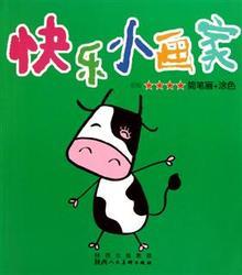 快乐小画家(初级简笔画+涂色)书